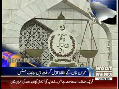 Waqtnmews Headlines 01:00 PM 02 August 2013