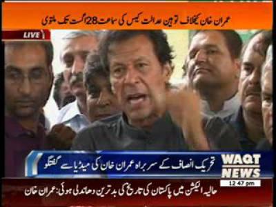 PTI Chairman Imran Khan's Media Talk 02 August 2013