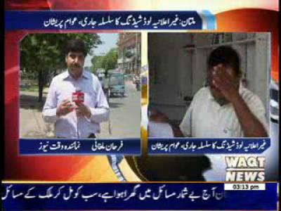 Unannounced Load-shedding Still Continue in Multan 05 August 2013