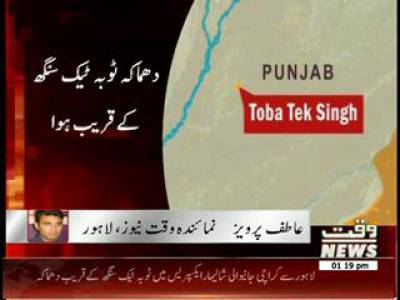 Bomb Blast in Pakistan's Shalimar Express 05 August 2013