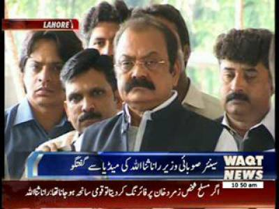 Provincial Minister Rana Sanaullah's Media Talk 16 August 2013
