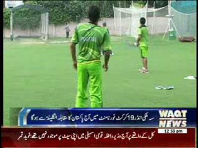 Under 19 Cricket Tournament News Package 16 August 2013
