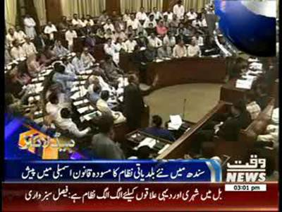 Waqtnews Headlines 03:00 PM 19 August 2013