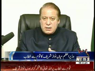 PM Mian Nawaz Sharif's Address to the Nation 19 August 2013 (Part 1)