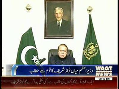 PM Mian Nawaz Sharif's Address to the Nation 19 August 2013 (Part 2)