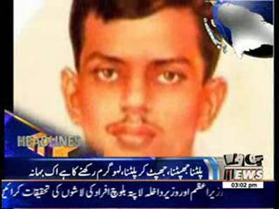 Waqtnews Headlines 03:00 PM 20 August 2013