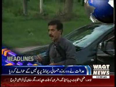 Waqtnews Headlines 11:00 AM 21 August 2013