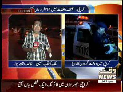 Karachi Incident News Package 20 August 2013