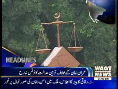 Waqtnews Headlines 01:00 PM 28 August 2013