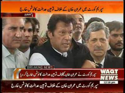 Imran Khan & Lawyer Hamid Khan's Media Talk 28 August 2013