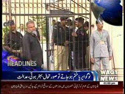Waqtnews Headlines 01:00 PM 29 August 2013