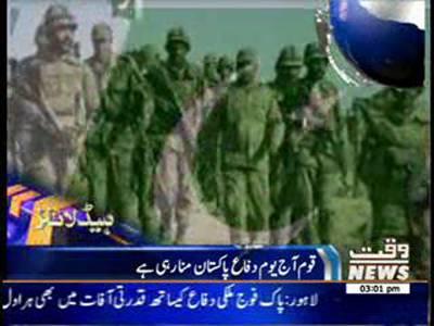 Waqtnews Headlines 03:00 PM 06 September 2013
