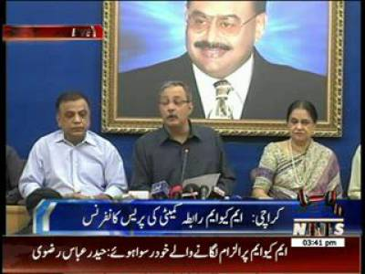 MQM Rabita Committee's Press Conference 06 September 2013