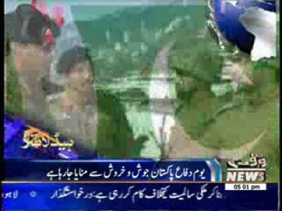 Waqtnews Headlines 05:00 PM 06 September 2013