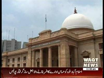 Waqtnews Headlines 11:00 AM 20 September 2013