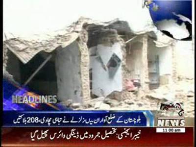 Waqtnews Headlines 11:00 AM 25 September 2013