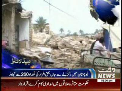 Waqtnews Headlines 01:00 PM 25 September 2013