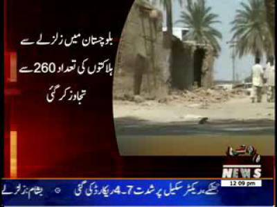 Death Toll Rises to 260 in Balochistan Earthquake 25 September 2013