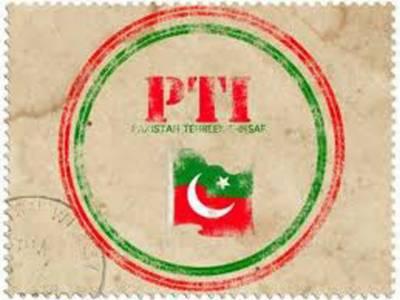 پاکستان تحریک انصاف ملک میں بڑھتی مہنگائی کے خلاف کل لاہور میں احتجاج کرے گی.