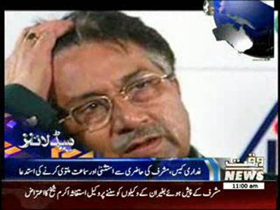 Waqtnews Headlines 11:00 AM 01 January 2014