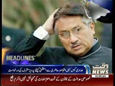 Waqtnews Headlines 01:00 PM 01 January 2014
