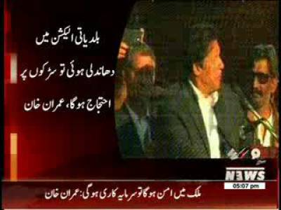 Imran Khan's Address About Local Bodies Election 06 January 2014