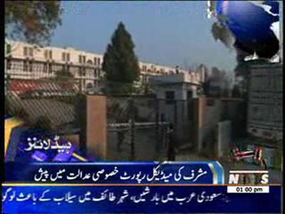 Waqtnews Headlines 01:00 PM 07 January 2014