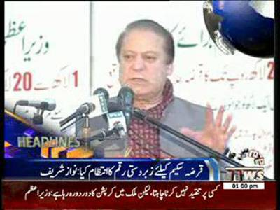 Waqtnews Headlines 01:00 PM 09 January 2014