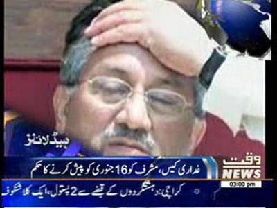 Waqtnews Headlines 03:00 PM 09 January 2014