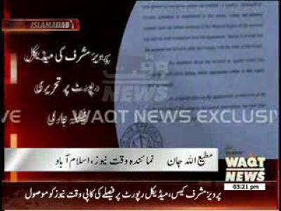 Pervez Musharraf's Medical Report Handed Over to Court 09 January 2014