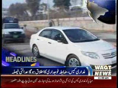 Waqtnews Headlines 11:00 AM 10 January 2014