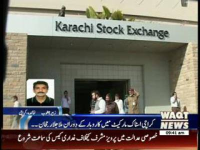 Karachi Stock Exchange News Package 29 January 2014