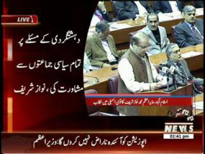 PM Nwaz Sharif's Address in National Assembly 29 January 2014