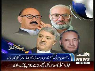 Waqtnews Headlines 03:00 PM 29 January 2014
