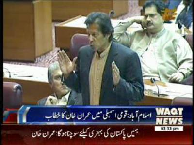 PTI's Chief Imran Khan's Address in National Assembly 29 January 2014
