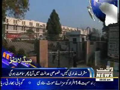 Waqtnews Headlines 09:00 AM 31 January 2014