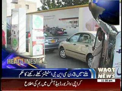 Waqtnews Headlines 11:00 AM 06 February 2014