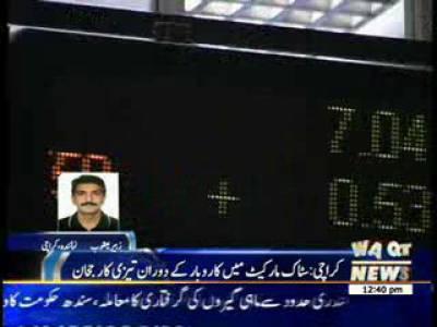 karachi Stock Exchange News Package 06 February 2014