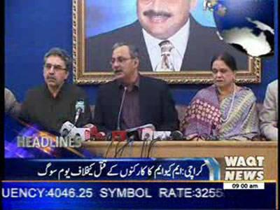 Waqtnews Headlines 09:00 AM 08 February 2014