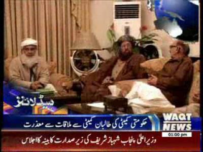 Waqtnews Headlines 01:00 PM 17 February 2014
