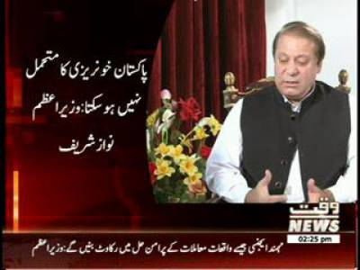 PM Nawaz:-Killing of 23 Soldiers aimed at Sabotaging Peace Talks 17 February 2014