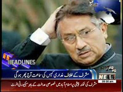 Waqtnews Headlines 09:00 PM 18 February 2014