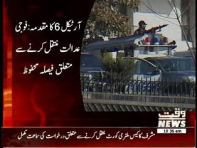 Musharraf Treason Case 18 February 2014