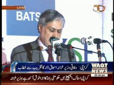 Finance Minister Ishaq Dar's Media Talk 18 February 2014