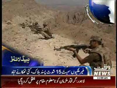 Waqtnews Headlines 11:00 AM 20 February 2014