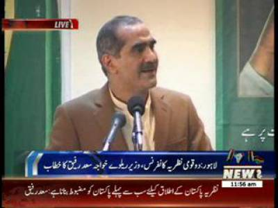 Railway Minister's Address in Nazria e Pakistan Conference 20 February 2014