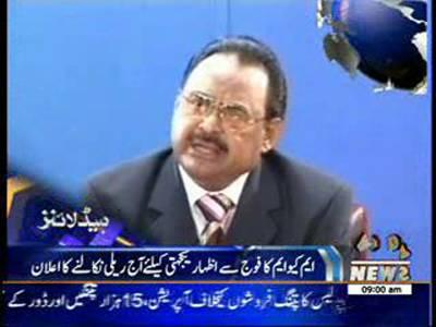 Waqtnews Headlines 09:00 AM 22 February 2014