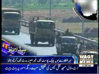 Waqtnews Headlines 11:00 AM 22 February 2014