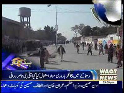 Waqtnews Headlines 03:00 PM 23 February 2014