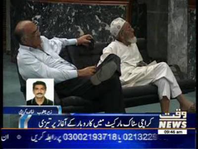 Karachi Stock Exchange News Package 24 February 2014